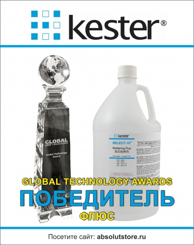 Компания Kester награждена премией Global SMT's Global Technology Award